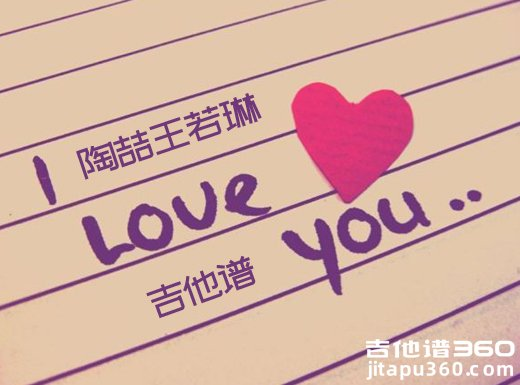 <strong>ILoveYou吉他谱 《I Love You》陶喆王若琳吉他弹唱谱</strong>